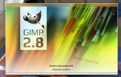 Новый Gimp 2.8 20