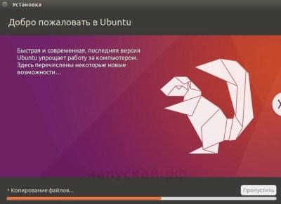 Добро пожаловать в установку Ubuntu