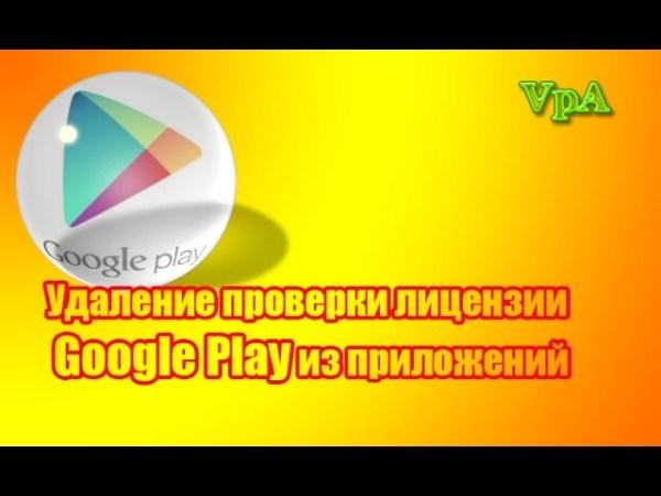 Видео: Удаление проверки лицензии Play Маркет из ...