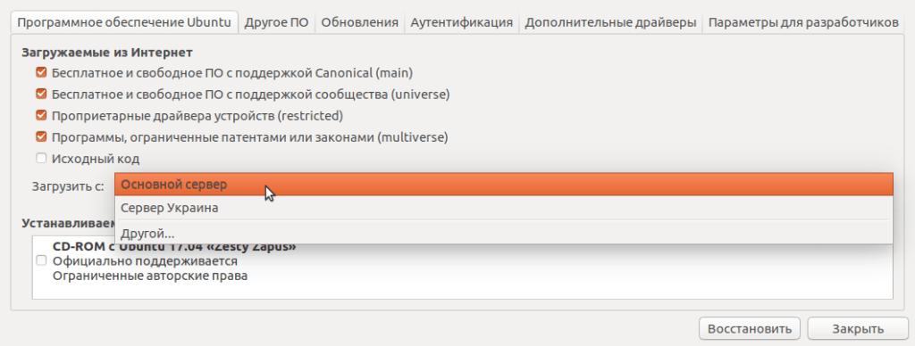 обновить до ubuntu 17.10
