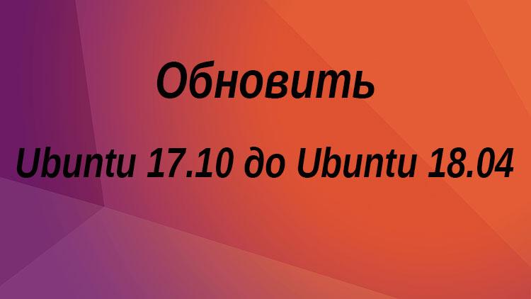 обновить ubuntu 17.10