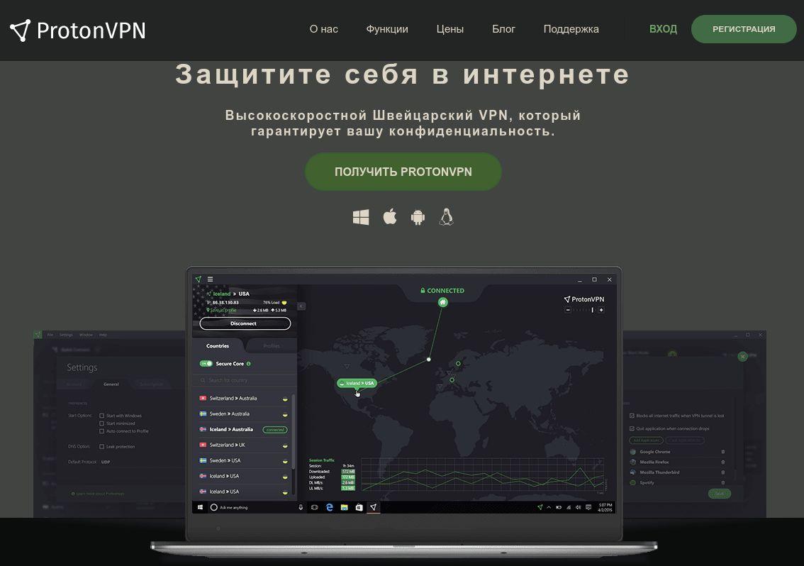 Официальный сайт сервиса ProtonVPN