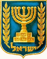Emblem of the State of Israel