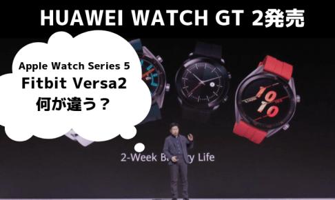 huawei watch gt2発売