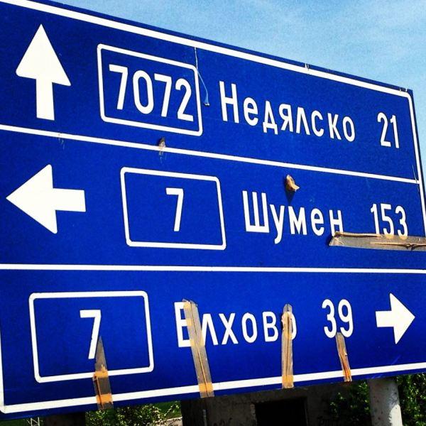 accident-bulgaria-3-600x600
