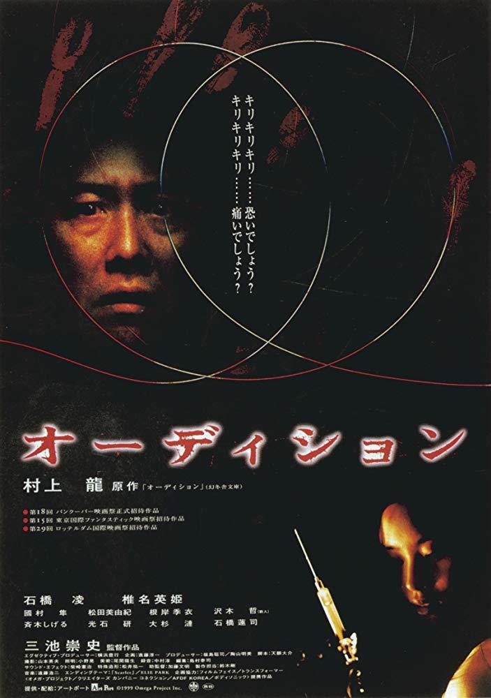 Audition (Takashi Miike, 1999)