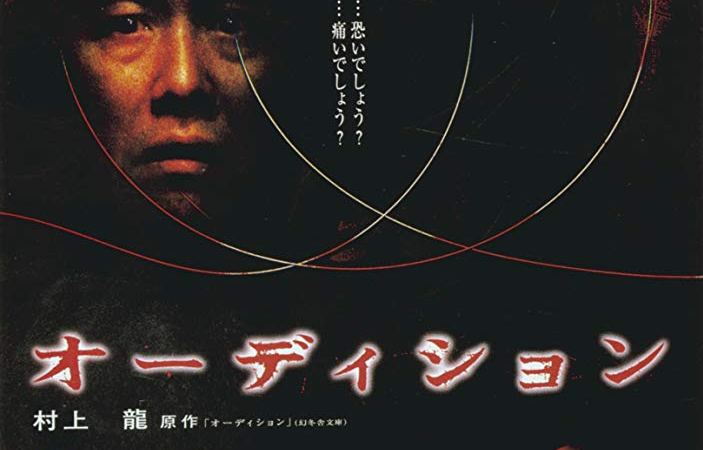 Audition (Takashi Miike, 1999)