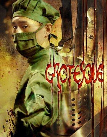 Grotesque (K. Shiraishi, 2009)