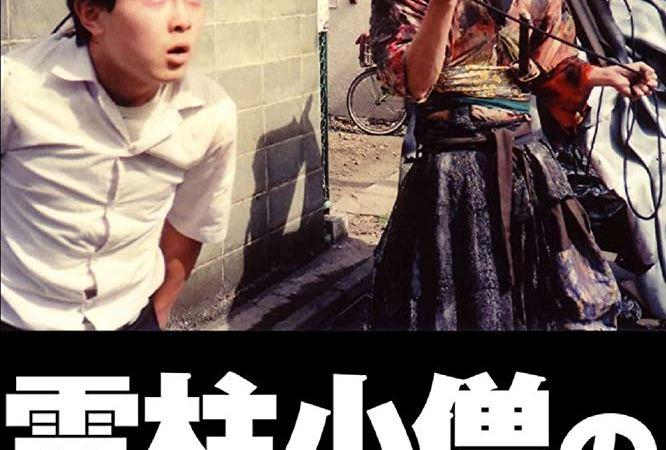 Le avventure del ragazzo del palo elettrico (1987, S. Tsukamoto)