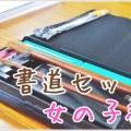 書道セットのおすすめ女の子編!通販でも買える人気のデザインは?