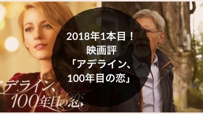 100 の 恋 年 目 アデライン