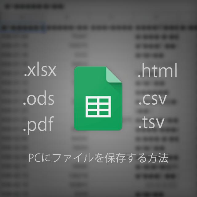spreadsheet-fileformat_topimage