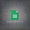 ブログにも埋め込めるGoogle スプレッドシートのグラフの使い方
