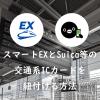 機種変更でID番号変わるの知ってた?スマートEXとSuica等の交通系ICカードを紐付ける方法
