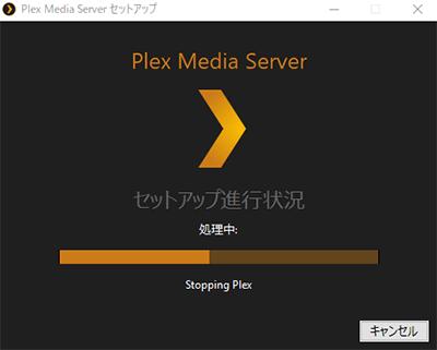 plex_media_setup