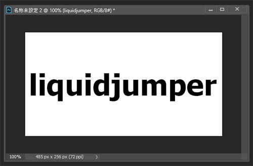 Photoshopの文字ツールで文字を書きました。