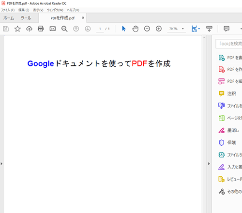 Adobe Acrobat Reader で開いて確認