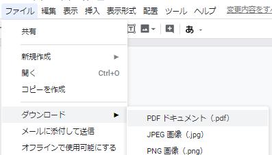 ファイル > ダウンロード > PDFドキュメント