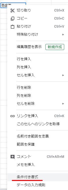 右クリックメニュー > 条件付き書式