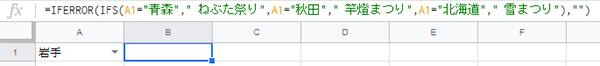 プルダウンリストの選択と連動する任意のセルを選択して以下の数式を入力します。