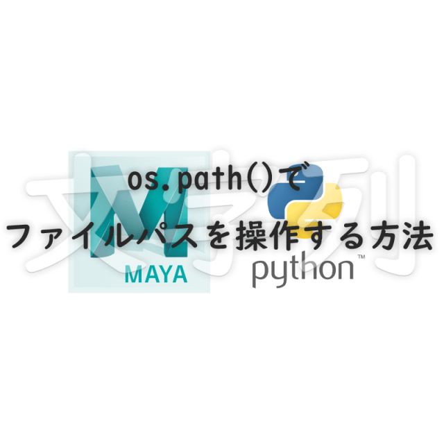 maya_python_os_path_topimage