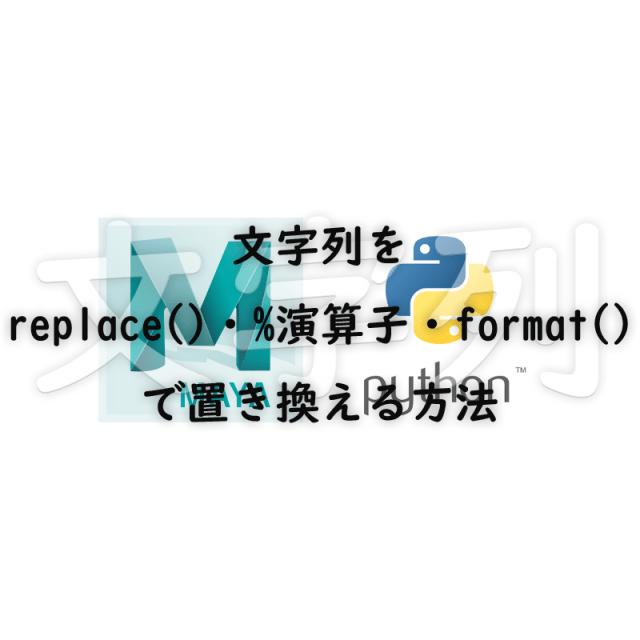 maya_python_str_replace_topimage