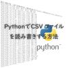 Pythonで日本語を含むCSV ファイルを読み書きする方法-MAYA アーティストのスクリプト入門-
