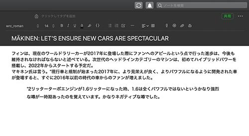 選択したテキストが翻訳されたテキストと入れ替わりました