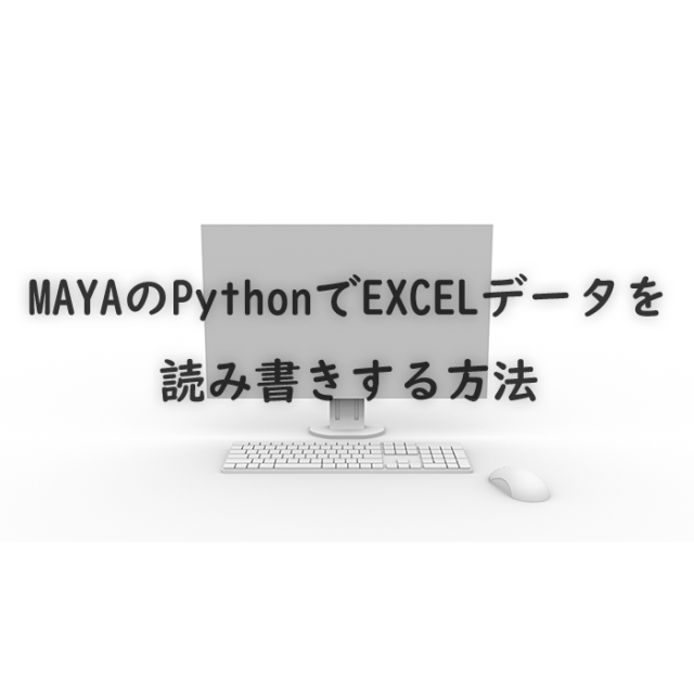 maya_python_import_xlrd_xlwt_about_excel_topimage