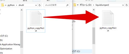 「python_copyfile.txt」をコピー