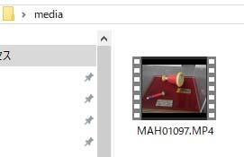 共有設定したフォルダ「media」に動画ファルを入れました