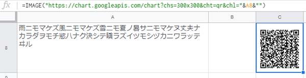 宮澤賢治 〔雨ニモマケズ〕からQRコードが生成されました