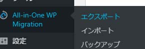 「All-in-One WP Migration」から「エクスポート」