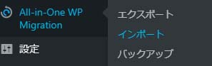 「All-in-One WP Migration」 から「インポート」
