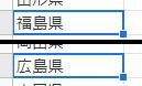 """""""福島県""""・""""広島県"""""""