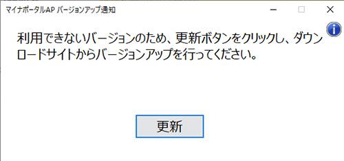 マイナポータルAPのバージョンが古い場合は更新を促す表示