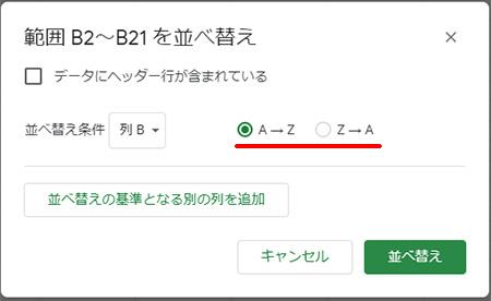 """「小さい順」に並べ替えたい場合は""""A → Z"""""""