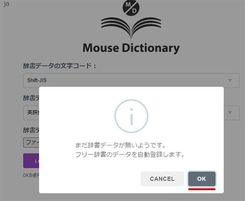 フリー辞書のデータ登録を確認する表示
