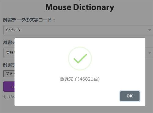 フリー辞書のデータが登録されました