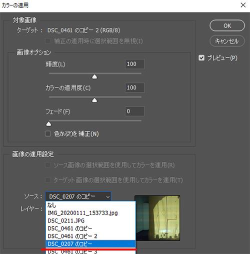 ソース:で補正色にするソース画像を選択