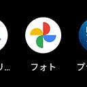 「フォト」アプリ