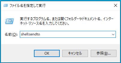 ダイアログに、「shell:sendto」と入力