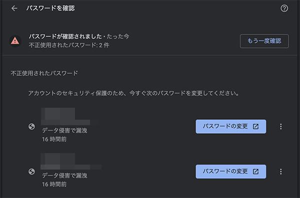 「パスワードの変更」からパスワード変更