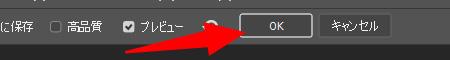 ツールオプションバーで「OK」をクリック