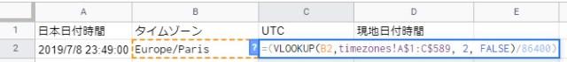 ヒットした行の[offset]UTC時差を取得