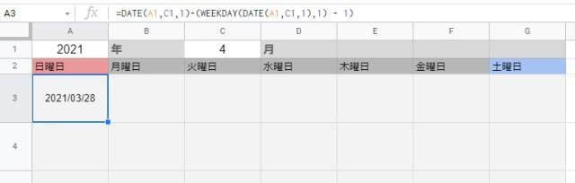 「2021/4/1」と曜日の数値から、左上の日付「2021/03/28」が導き出されました。
