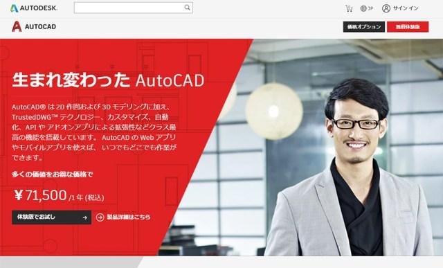 autodesk_autocad_plus_autodesk-hp