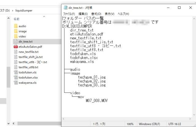 ツリー構造が記述されたテキストファイルが作成されました