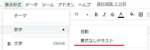 表示形式 > 数字 > 書式なしテキスト