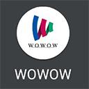 WOWOWオンデマンドアプリ